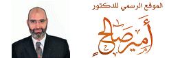 موقع الدكتور أمير صالح
