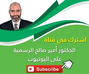 اشترك في قناة الدكتور أمير صالح الرسمية على اليوتيوب