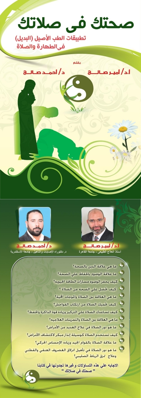 إضغط هنا لشراء كتاب صحتك في صلاتك للدكتور أمير صالح والدكتور أحمد صالح
